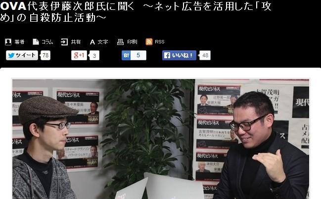 現代ビジネス(講談社)にイケダハヤトさんとの対談が載りました。