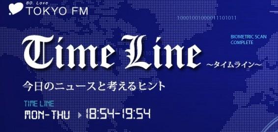 TOKYOFM「タイムライン」に生出演し、岸博幸先生と対談しました。