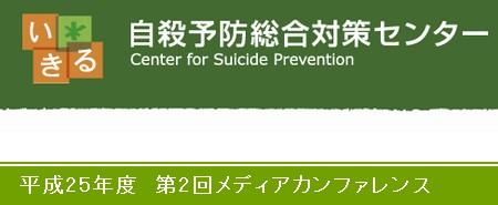 国立精神・神経医療研究センター「メディアカンファレンス」で活動が発表されました。