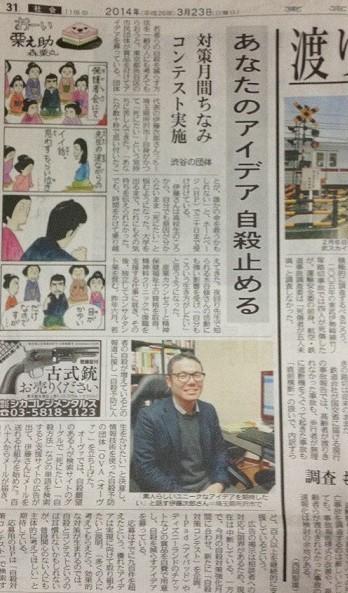 東京新聞にOVAの活動が取り上げられました。