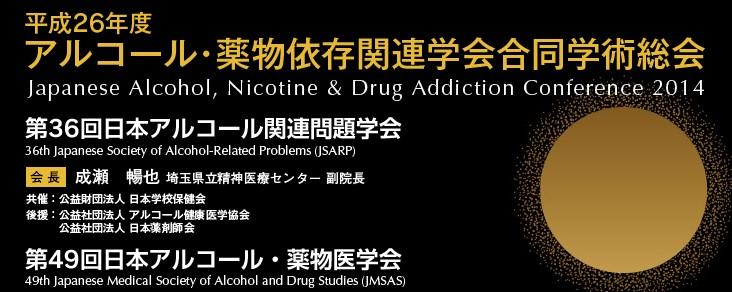 アルコール・薬物依存関連学会合同学術総会のシンポジウムにて夜回り2.0の活動が発表されました。