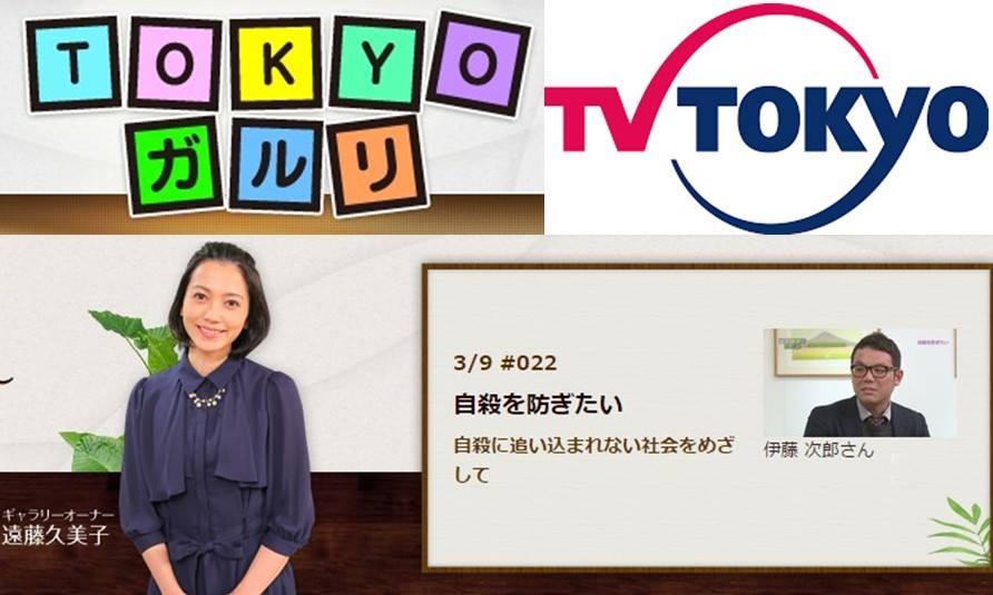 テレビ東京「TOKYOガルリ」に代表の伊藤次郎が出演します。