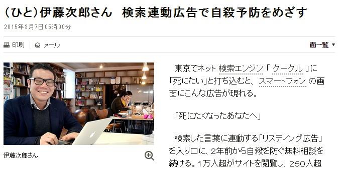 朝日新聞 ひと