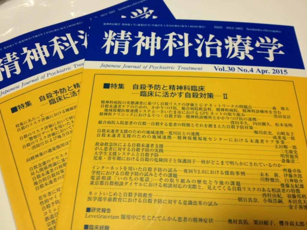 『精神科治療学』第30巻04号に論文が掲載されました。