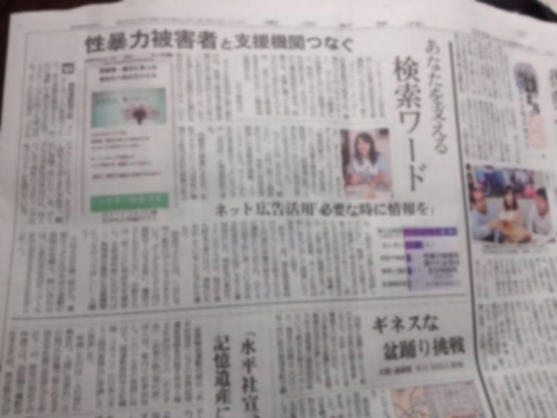 東京新聞に夜回り2.0「サイレント・ティアー」が掲載されました。