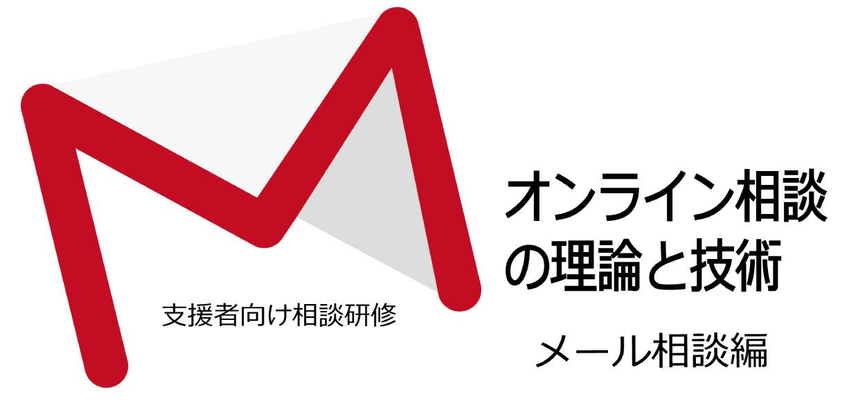 2018年1月13日(土)支援者向け相談研修 オンライン相談の理論と技術 メール相談編