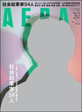 AERA「社会起業家54人」に掲載されました。
