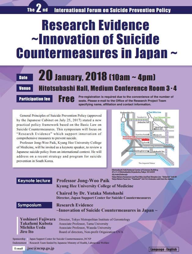 国際自殺対策フォーラムに登壇