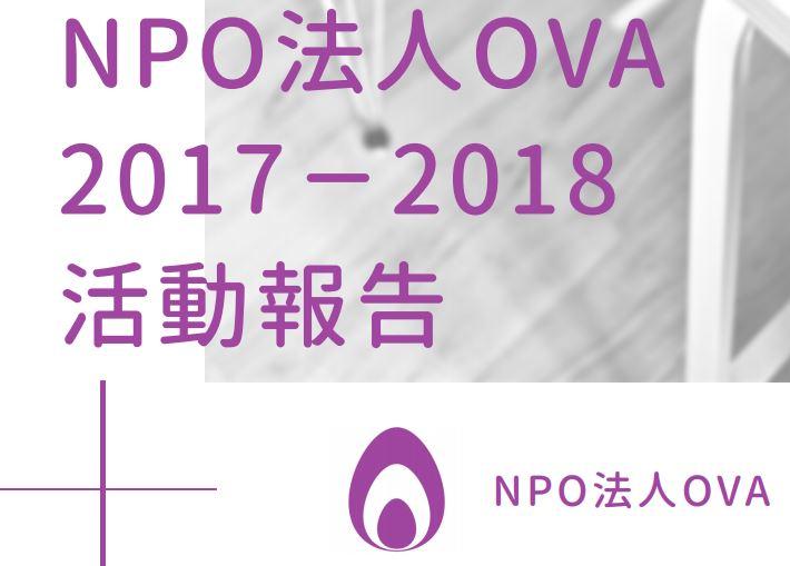 2017年度活動報告書を公開