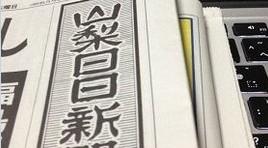 山梨日日新聞に「ネット広告で自殺予防」と活動が紹介されました。