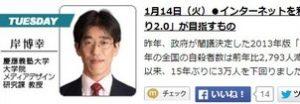 タイムライン 東京FM