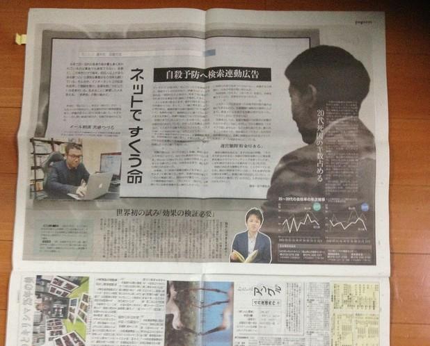 北陸中日新聞に活動が載りました。