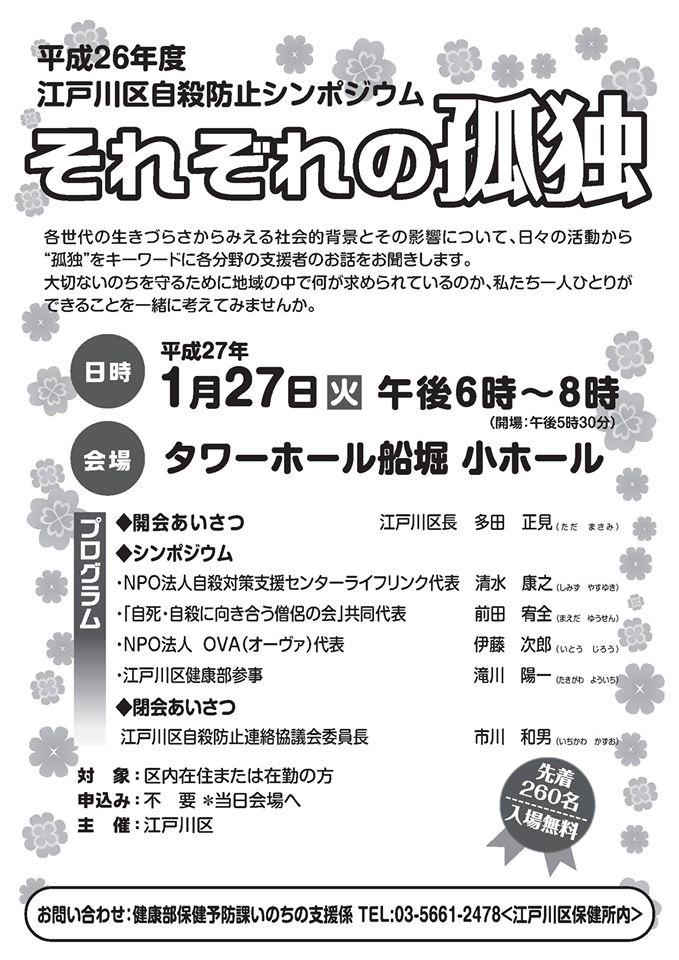 江戸川区自殺予防シンポジウム1