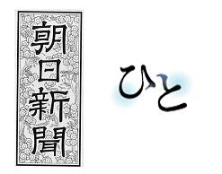 朝日新聞「ひと」欄に掲載いただきました。