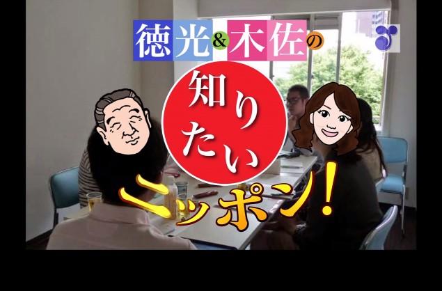 政府インターネットTV「徳光・木佐の知りたいニッポン!」に出演。