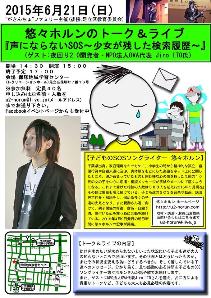 悠々ホルンさん トーク&ライブ『声にならないSOS~少女が残した検索履歴~』(足立区)にゲストとして参加しました。