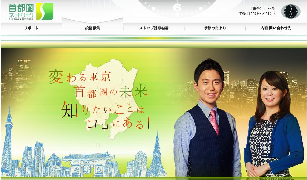 NHK「首都圏ネットワーク」に出演