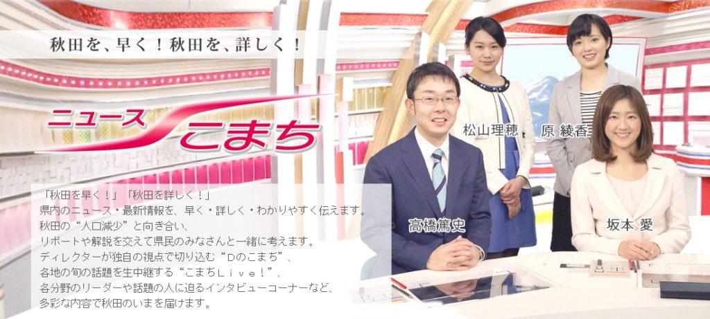 NHK秋田「ニュースこまち」に出演