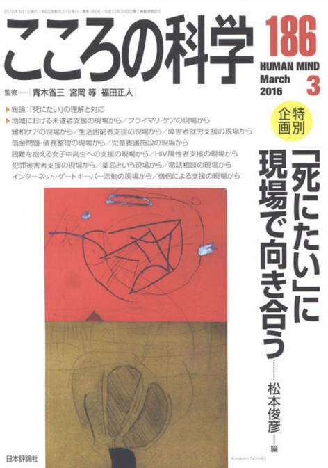 『こころの科学 vol.186』(日本評論社)に掲載