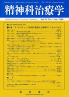 精神科治療学30_4