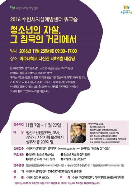 韓国 水原市自殺予防センター/アジュ大学 公共政策大学院主催のワークショップにて講演