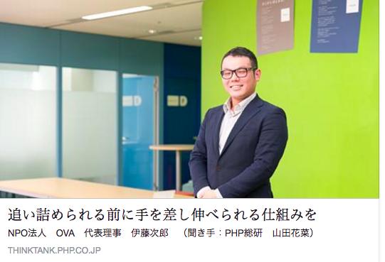 PHP総研の「変える人」に代表伊藤のインタビュー記事が掲載
