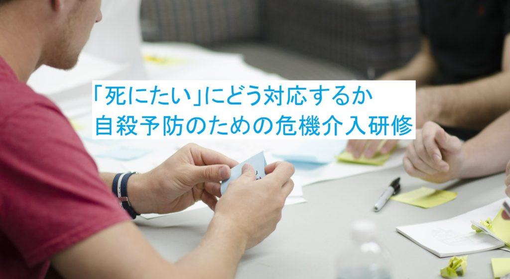 7月29日(土) 専門職向けのゲートキーパー研修実施しました