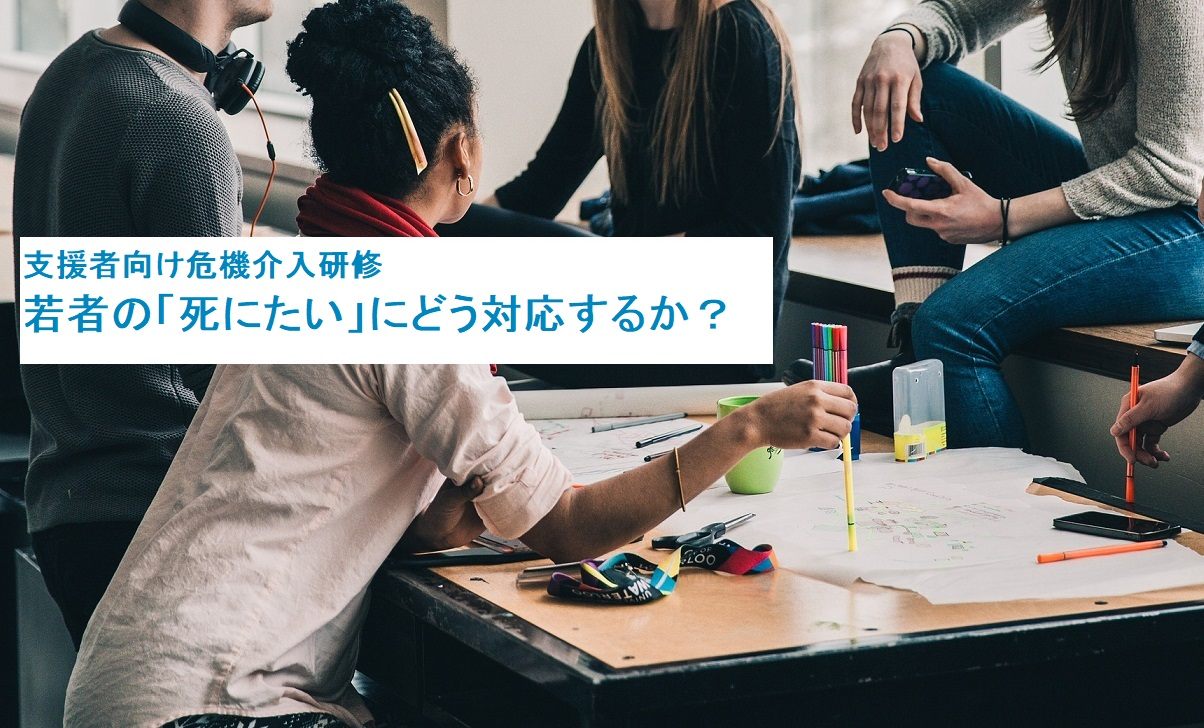 【申し込み終了しました】10月10日(火) 若者支援者向け相談研修