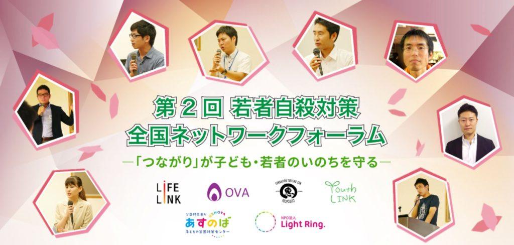 【9月10日(土)】第2回若者自殺対策全国ネットワークフォーラム開催