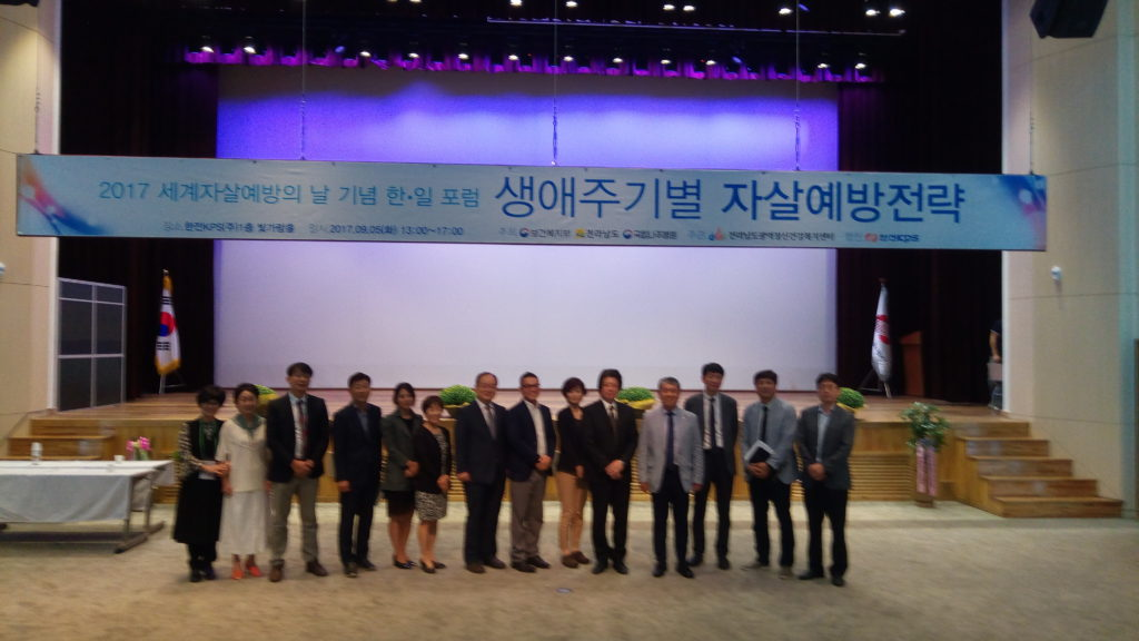 2017世界自殺予防デー記念 韓日フォーラムに登壇しました。