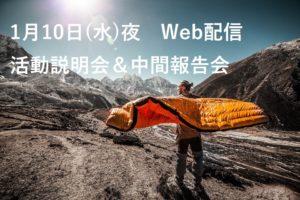 1月10日開催:Webでの活動説明会