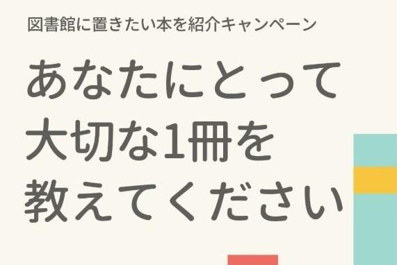【新宿図書館キャンペーン】あなたにとって大切な一冊を教えてください