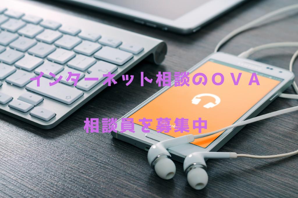 【採用情報】相談員募集(応募締切:6月14日(金))