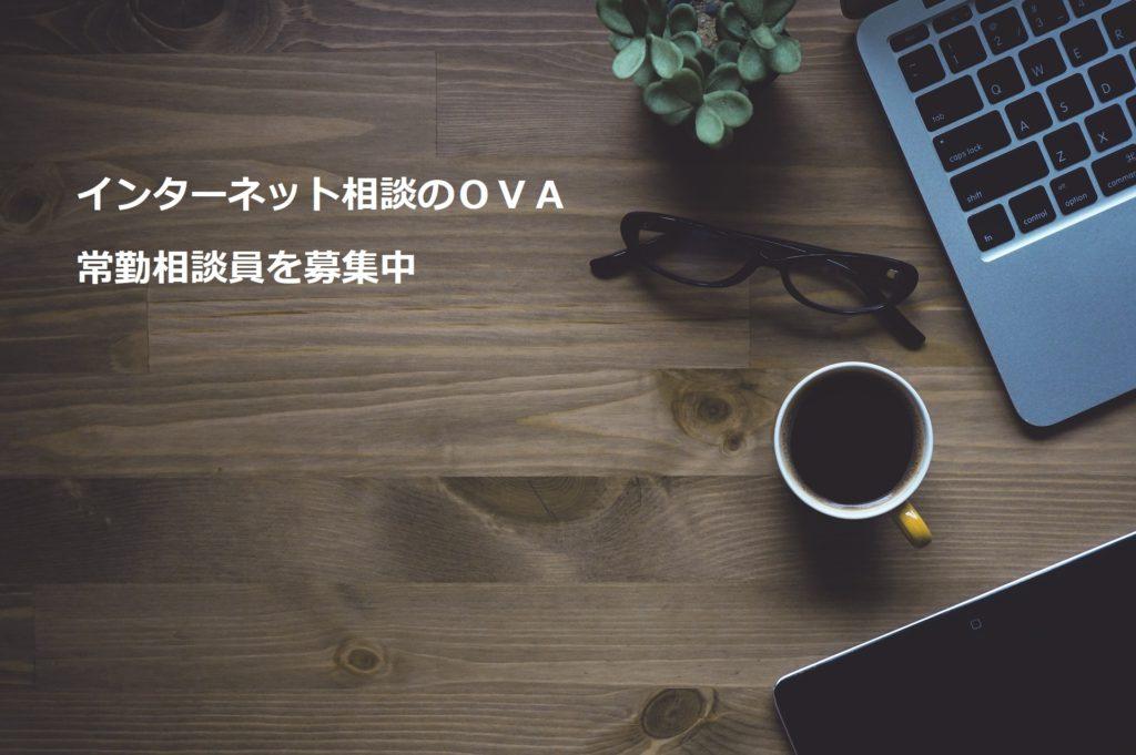 【採用情報】相談員(常勤)募集