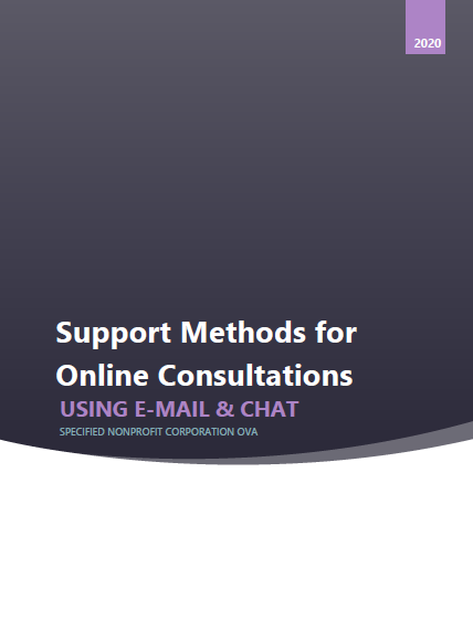 "Offering ""Support Methods for Online Consultation(English version)"" (A4/88 pages in total) for free"