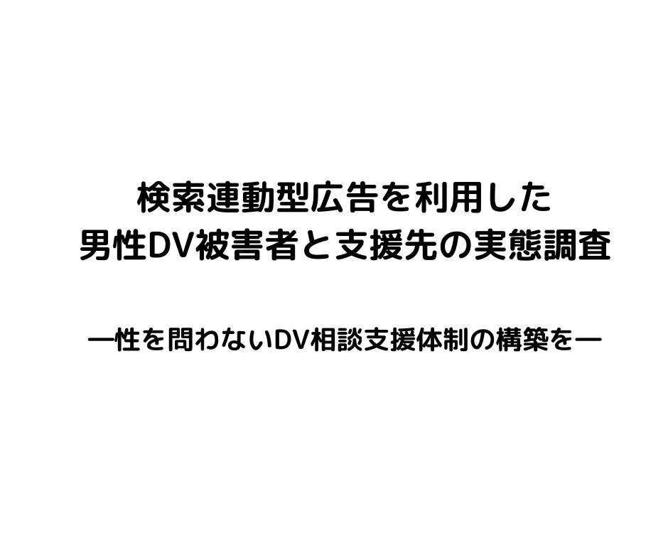 プレスリリース「検索連動型広告を利用した男性DV被害者と支援先の実態調査 ―性を問わないDV相談支援体制の構築を―」